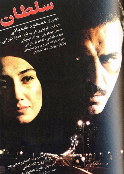 دانلود فیلم ایرانی سلطان