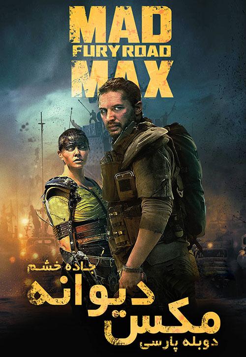 دانلود فیلم مکس دیوانه: جاده خشم Mad Max: Fury Road 2015