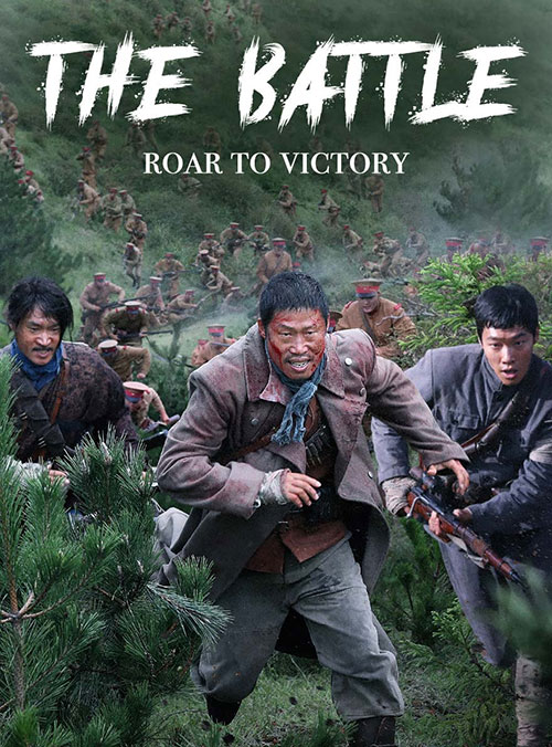دانلود فیلم فیلم نبرد: غرش تا پیروزی The Battle: Roar to Victory 2019