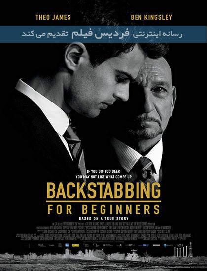 دانلود فیلم فهرست سیاه 2018 Backstabbing for Beginners