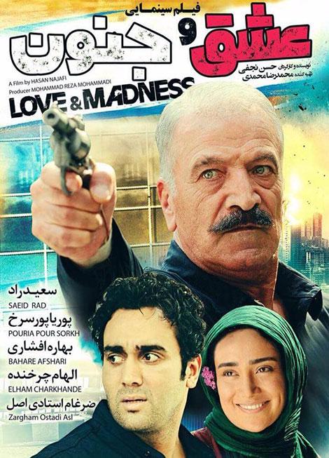 دانلود فیلم عشق و جنون با کیفیت HD