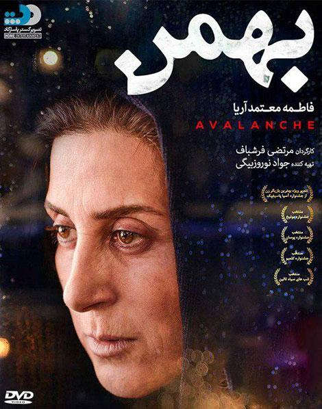 دانلود فیلم بهمن با کیفیت 1080p