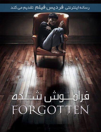 دانلود فیلم فراموش شده 2017 Forgotten