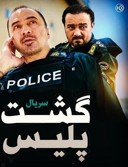 دانلود سریال گشت پلیس
