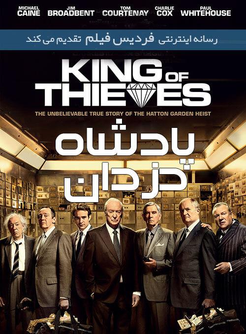 دانلود فیلم پادشاه دزدان 2018 King of Thieves