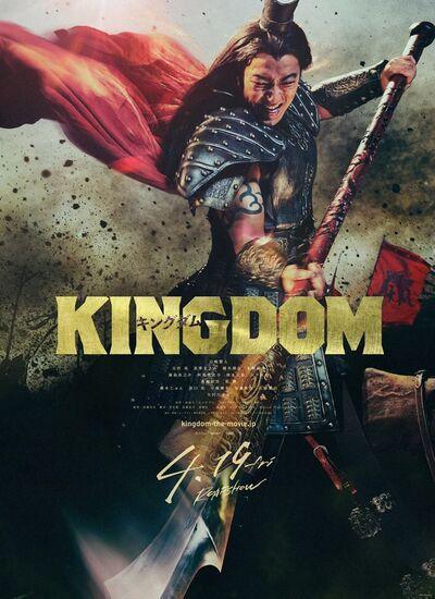 دانلود فیلم پادشاهی Kingdom 2019