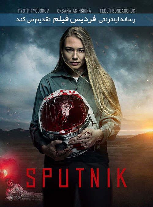 دانلود فیلم اسپوتنیک دوبله فارسی Sputnik 2020