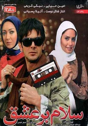 دانلود فیلم سلام بر عشق