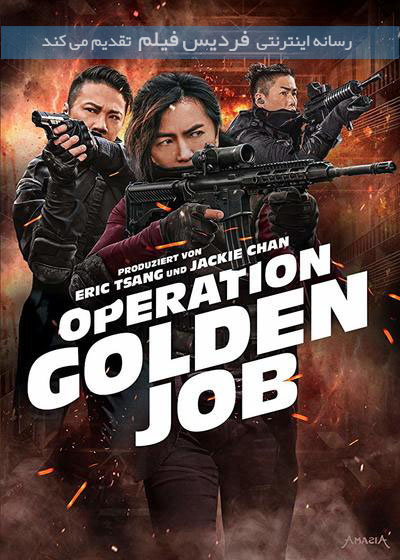 دانلود فیلم سرقت طلایی 2018 Golden Job دوبله فارسی