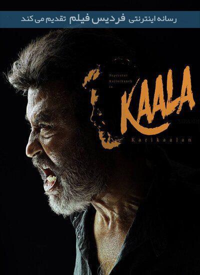 دانلود فیلم هندی کالا Kaala 2018 دوبله فارسی