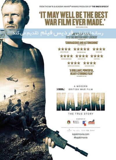 دانلود فیلم کجکی Kajaki 2015 دوبله فارسی