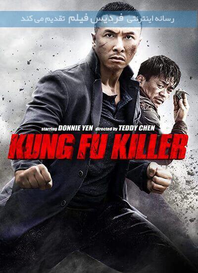 دانلود فیلم کونگ فو مرگبار Kung Fu Jungle 2014 دوبله فارسی