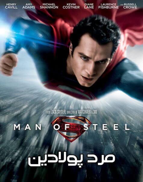 دانلود فیلم مرد پولادین 2013 Man of Steel دوبله فارسی