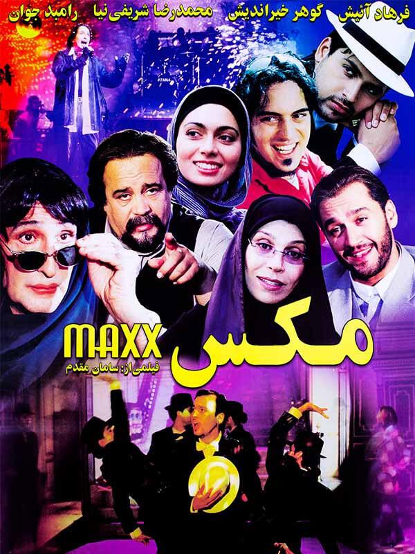 دانلود فیلم مکس