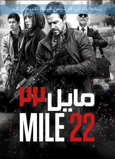 دانلود فیلم مایل 22 2018 Mile 22 دوبله فارسی