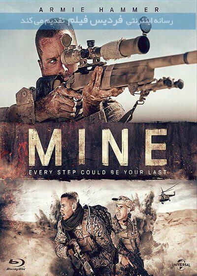 دانلود فیلم مین 2016 Mine دوبله فارسی