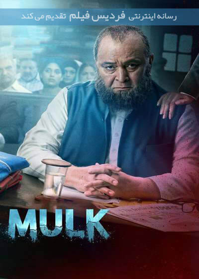 دانلود فیلم ملک 2018 Mulk دوبله فارسی