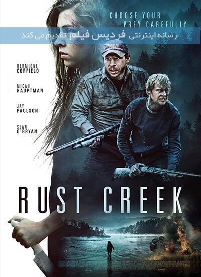 دانلود فیلم راست کریک 2018 Rust Creek دوبله فارسی