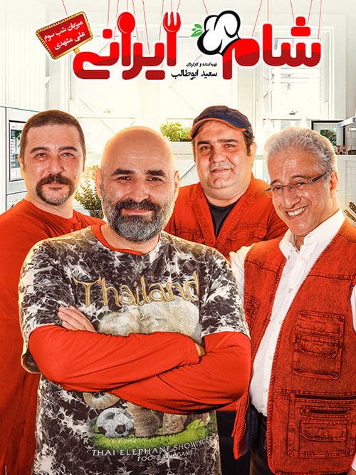 دانلود فصل سیزده شب سوم مسابقه شام ایرانی 2