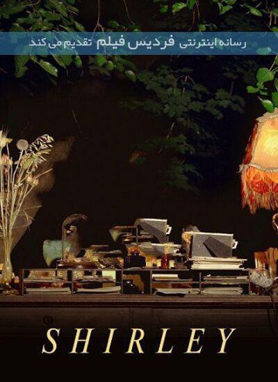 دانلود فیلم شرلی Shirley 2020 دوبله فارسی