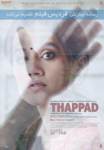 دانلود فیلم هندی سیلی Thappad 2020 دوبله فارسی