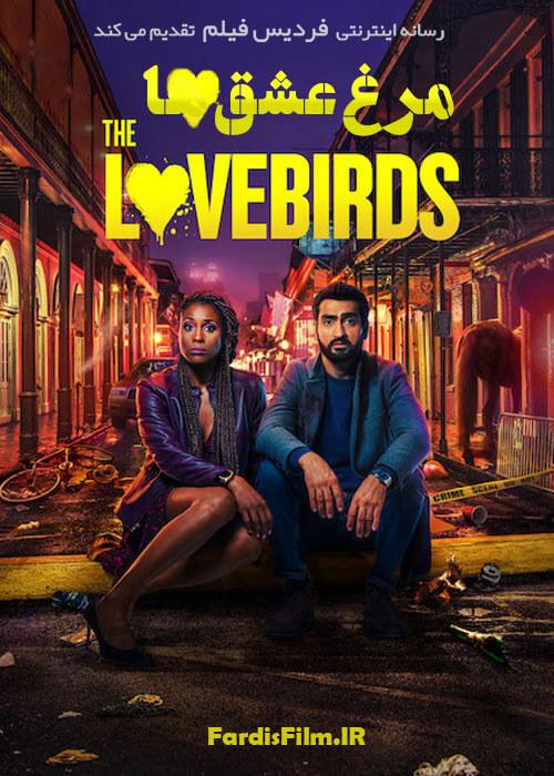 دانلود فیلم مرغ عشق ها The Lovebirds 2020 دوبله فارسی