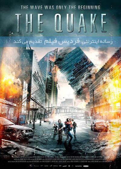 دانلود فیلم زمین لرزه 2018 The Quake دوبله فارسی