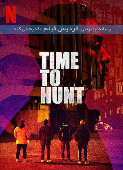 دانلود فیلم زمان شکار Time to Hunt 2020 دوبله فارسی