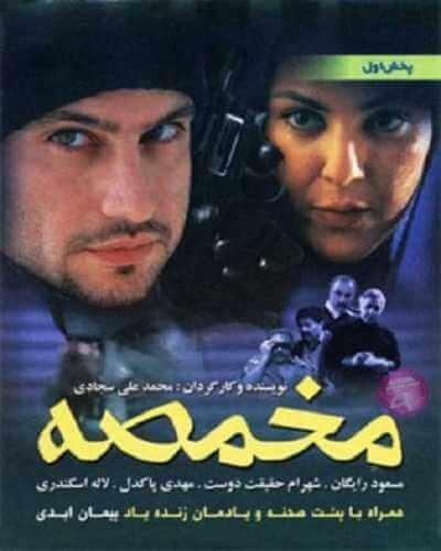 دانلود فیلم ایرانی مخمصه