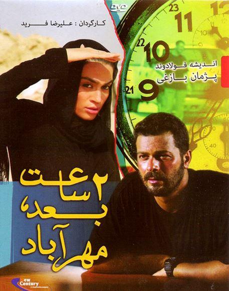 دانلود فیلم دو ساعت بعد مهرآباد با کیفیت عالی