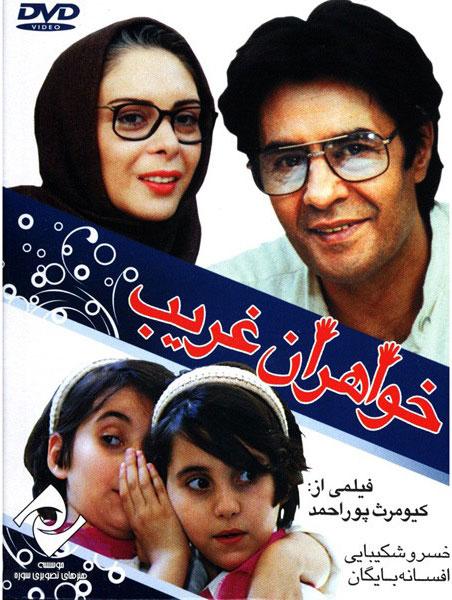 دانلود فیلم خواهران غریب با لینک مستقیم