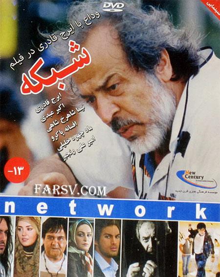 دانلود فیلم ایرانی شبکه با لینک مستقیم