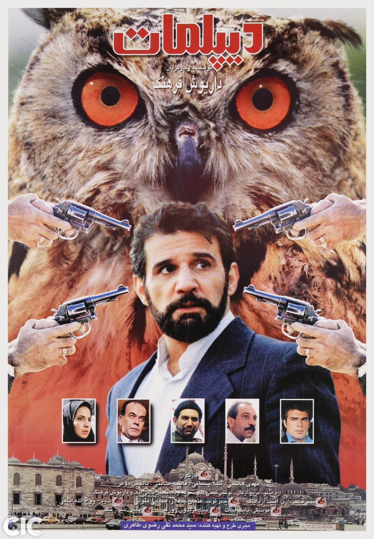 دانلود فیلم ایرانی دیپلمات