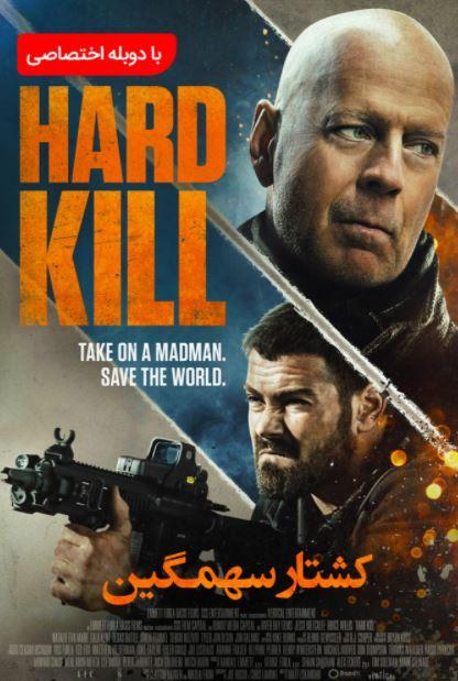 دانلود فیلم کشتن سخت دوبله فارسی Hard Kill 2020