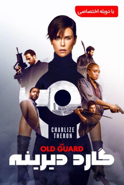 دانلود فیلم گارد دیرینه دوبله فارسی The Old Guard 2020