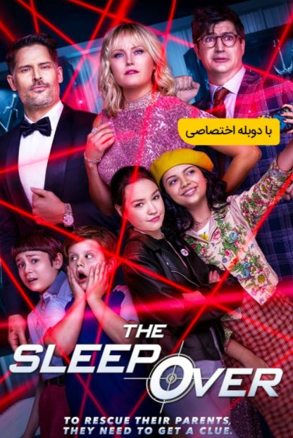 دانلود فیلم دور از خانه دوبله فارسی The Sleepover 2020