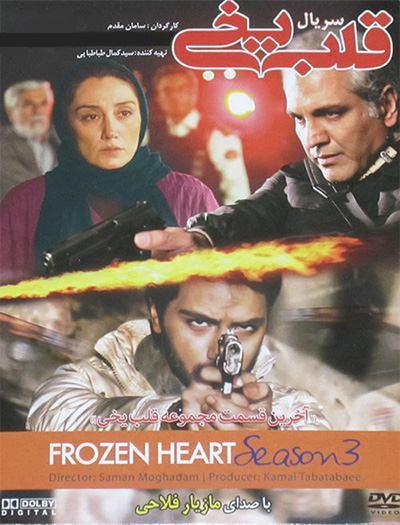 قلب یخی