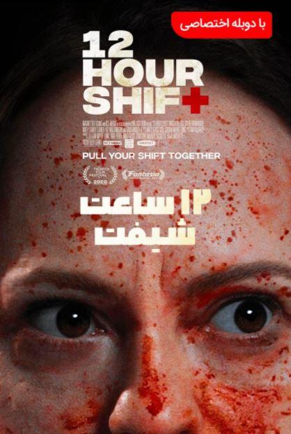 دانلود فیلم 12 ساعت شیفت دوبله فارسی 2020 12 Hour Shift