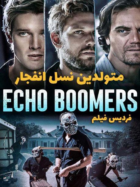 دانلود فیلم متولدین نسل انفجار Echo Boomers 2020