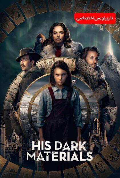 دانلود سریال نیروی اهریمنی او His Dark Materials 2019