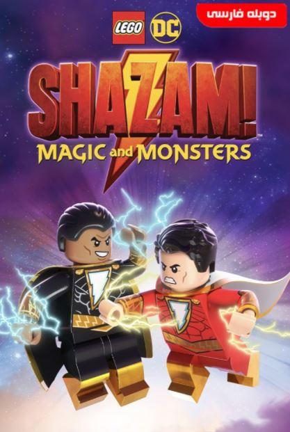 دانلود انیمیشن لگو شزم دوبله فارسی LEGO Shazam 2020