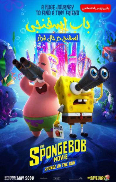 دانلود انیمیشن باب اسفنجی The SpongeBob: Sponge on the Run 2020