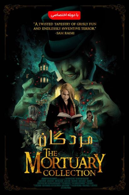 دانلود فیلم مردگان 2019 The Mortuary Collection