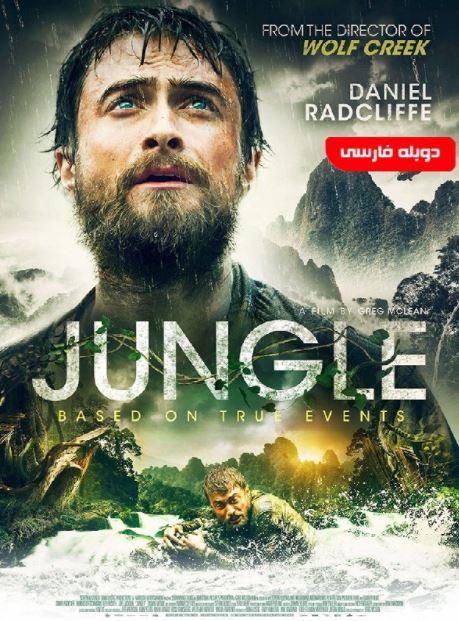 دانلود فیلم جنگل Jungle 2017