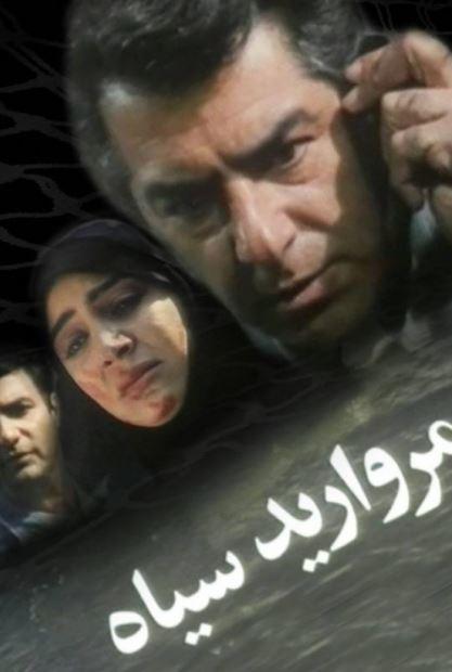 دانلود فیلم مروارید سیاه