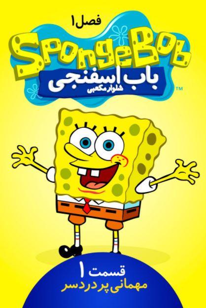 دانلود سریال انیمیشن باب اسفنجی فصل اول