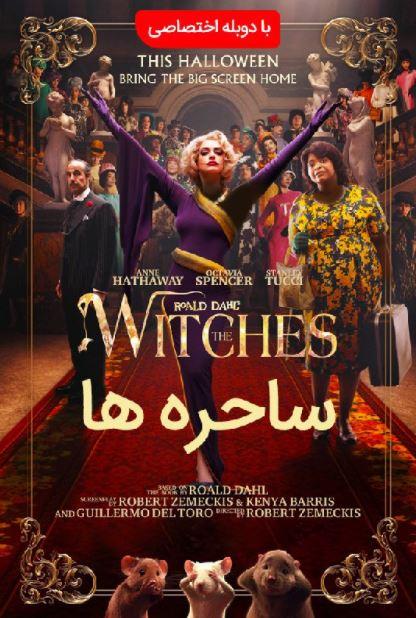 دانلود فیلم جادوگران The Witches 2020