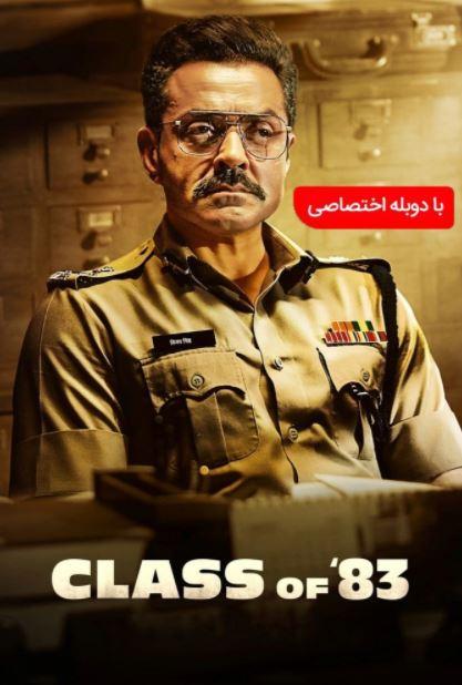 دانلود فیلم کلاس هشتاد و سه (83) Class of 83 2020
