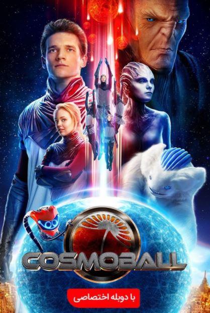 دانلود فیلم کاسموبال Cosmoball 2020