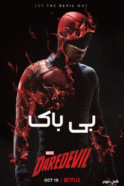 دانلود سریال بی باک Daredevil 2018